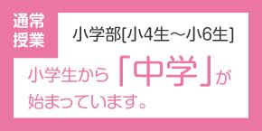 toyoshingaku_top_s0330